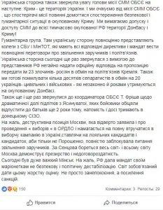 На Донбасі запускають небезпечний сценарій, в Україні нагадали про тисячі жертв