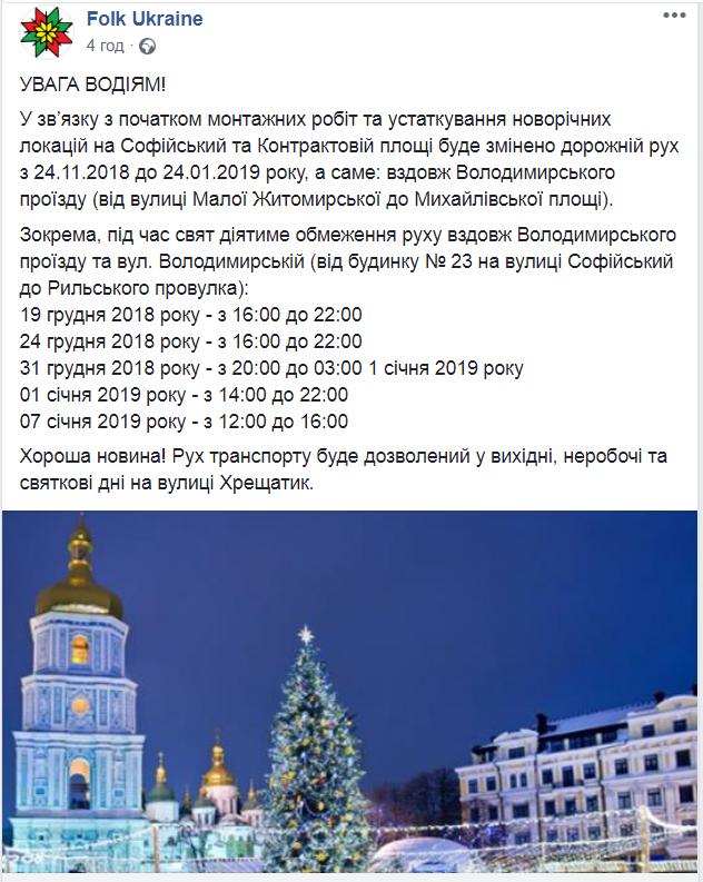 Центр Киева перекроют на два месяца: где не проехать