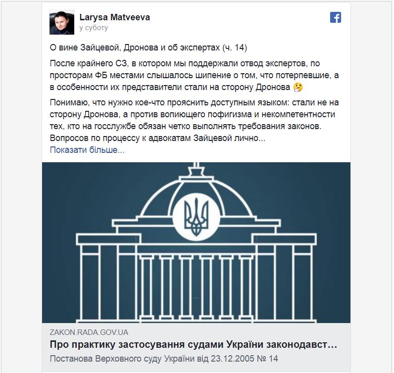 Харьковская трагедия: Дронов может получить больше, чем Зайцева