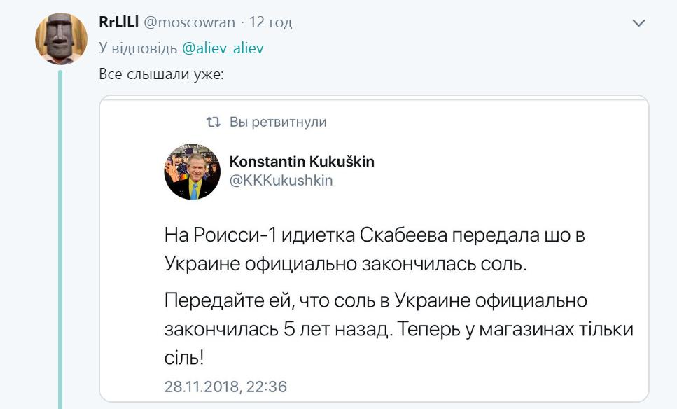 В Україні закінчилася сіль: новий фейк росіян потрапив на відео