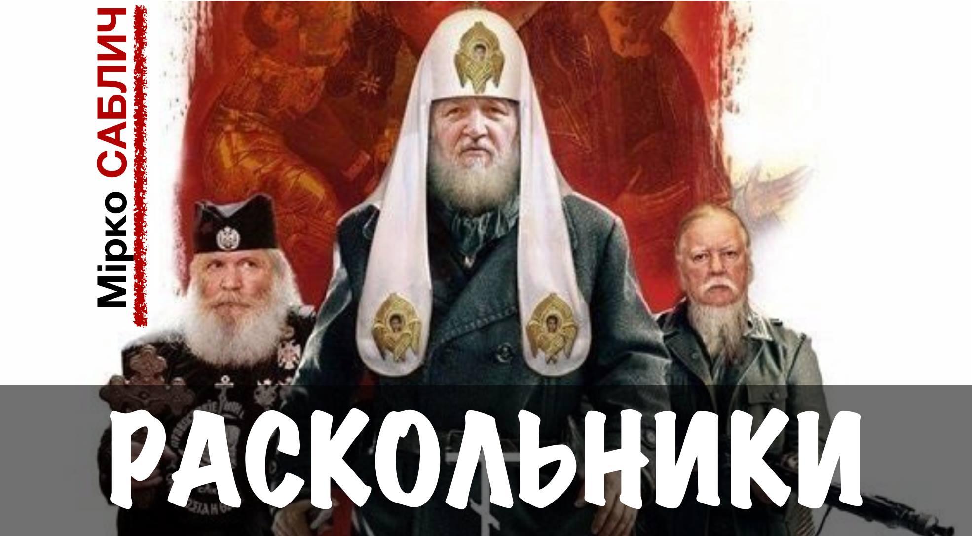 Томос для України: Москві відповіли жорсткою піснею