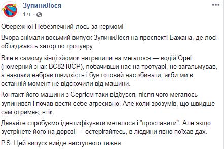 Збивав людей навмисно: у Києві помітили небезпечного автохама