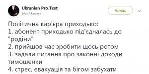 Лучше бы пела: что пишут в соцсетях о скандальном интервью Приходько