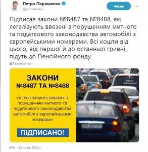 """""""Війна євроблях"""": Порошенко підписав скандальний документ"""