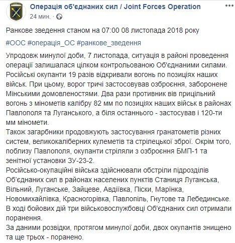Бойовики на Донбасі активізувалися: поранено трьох українських бійців
