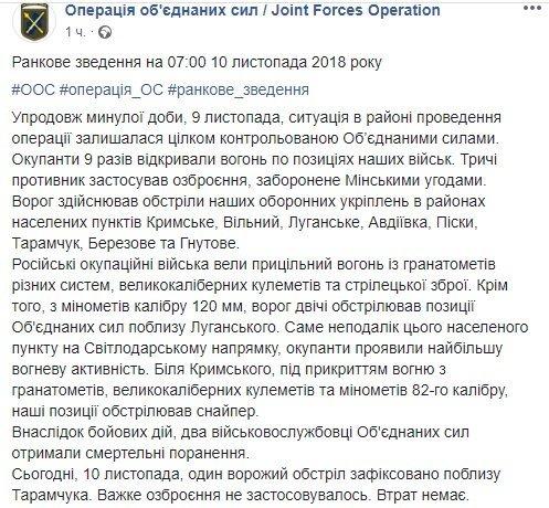 На Донбассе погибли двое украинских военных, боевики получили отпор