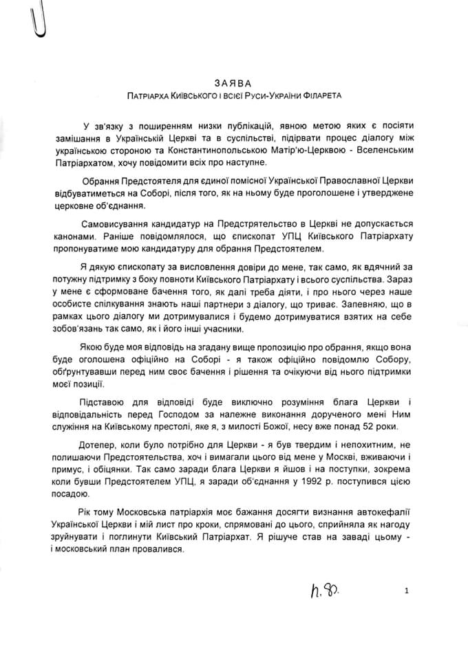 Томос для України: Філарет виступив із важливою заявою