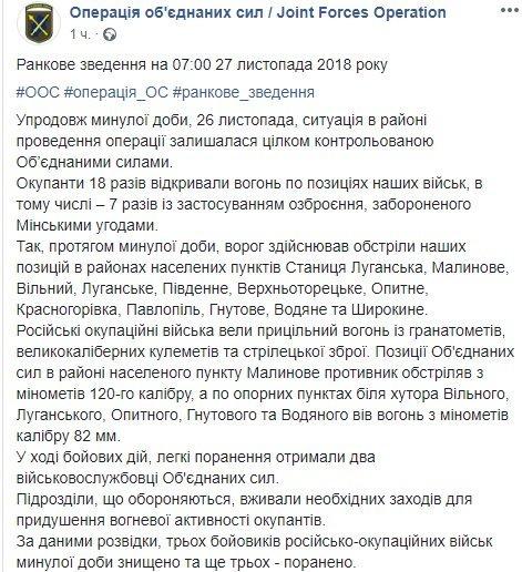 Бойовики поранили двох українських бійців на Донбасі та отримали гідну відповідь