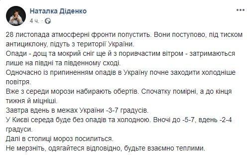 В Україні суттєво зміниться погода: синоптик дала прогноз
