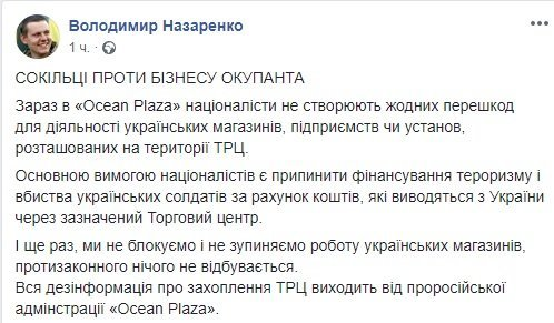 Націоналісти захопили ТЦ Ocean Plaza у центрі Києва: перші подробиці та кадри