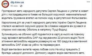 В Киеве произошло серьезное ДТП с участием нардепа: фото с места аварии
