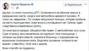 Нардеп Лещенко розповів подробиці аварії, в яку потрапив