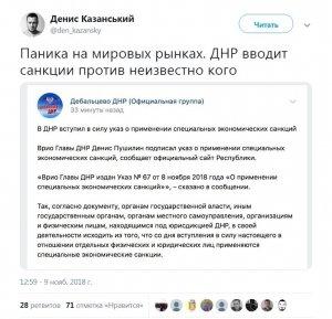 «Паника на мировых рынках»: главарь «ДНР» ввел загадочные санкции