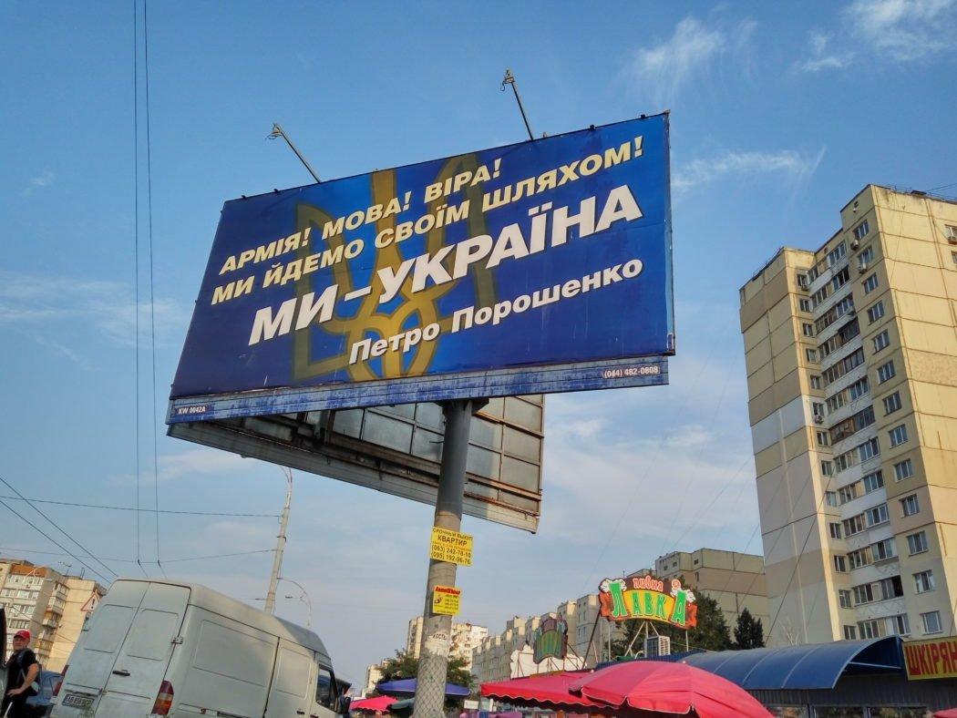 М'який тоталітаризм: що буде з Україною в найближчі сім років