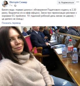 Алкоголь і ніч без сну: як депутати приймали Бюджет-2019