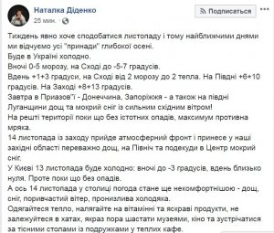 По кому вдарять сніг і морози: синоптик дала прогноз погоди для України