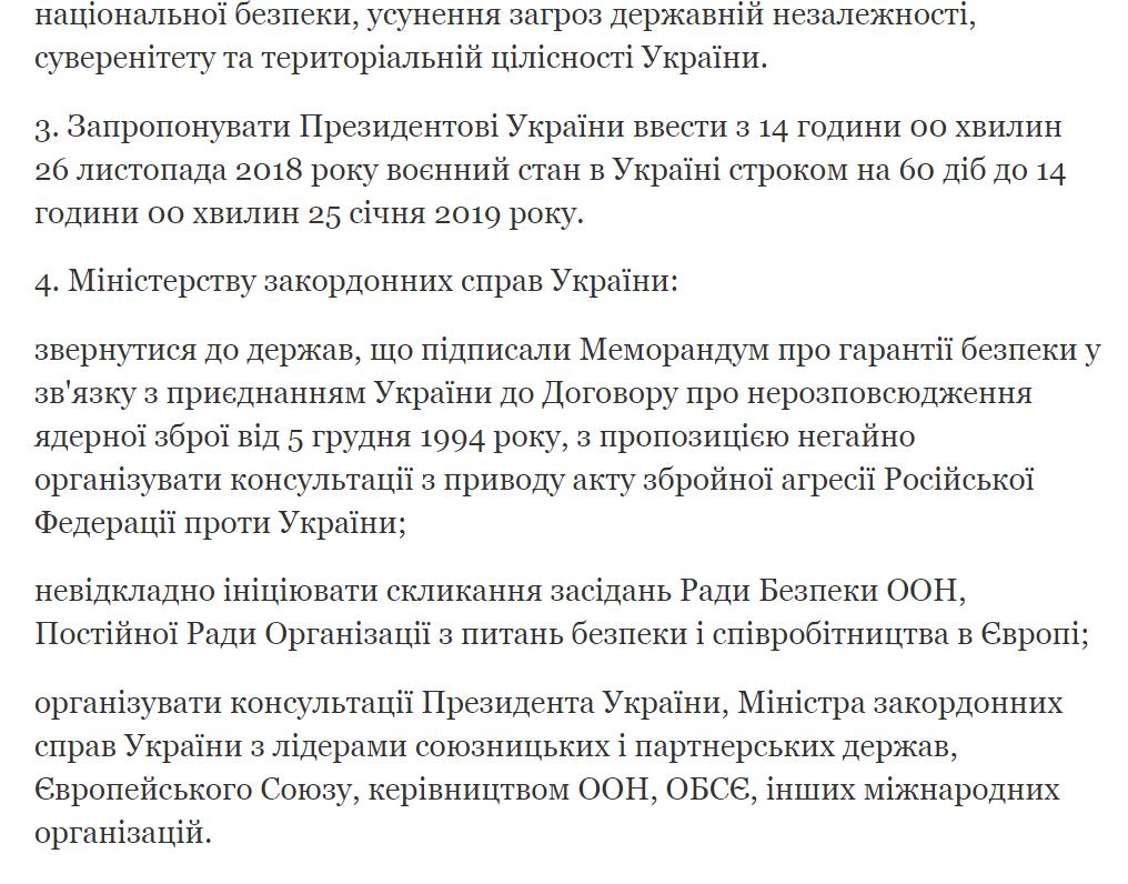 Воєнний стан в Україні: все, що треба знати