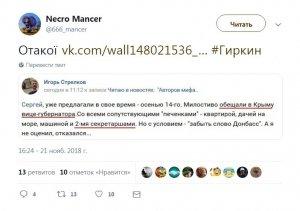 Забудь про Донбас: терорист Гіркін зізнався, що йому пропонували люди Путіна