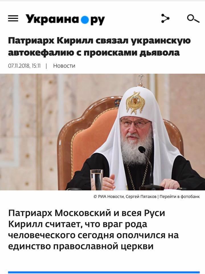 Томос для України: Російська церква влаштувала нову зухвалу провокацію