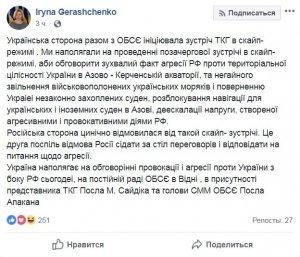 Нападение на украинских моряков: у Путина устроили очередную подлость