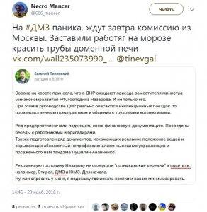 """Ватажки """"ДНР"""" панікують: в Донецьк їде високий гість з Росії"""