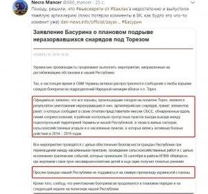 Вибух на Донбасі: бойовики пояснили, що відбувається