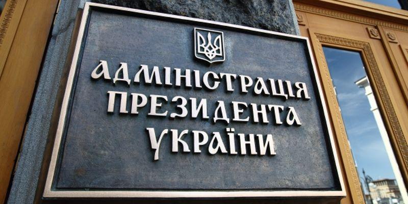 """Томос про автокефалію: в АП """"загубили"""" угоду між Порошенком та Вселенським патріархатом"""