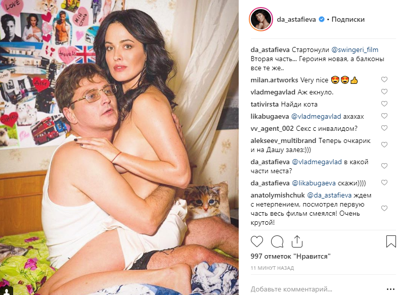 Появились горячие кадры из новой эротической комедии с Дашей Астафьевой
