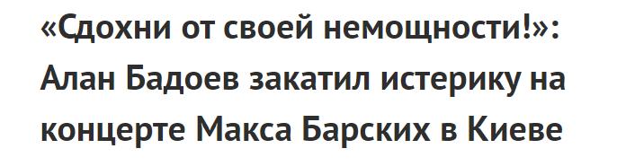 У Києві намагалися зірвати концерт артиста, який співає в Росії. Його продюсер сказав страшне
