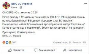 Сутичка в Керченській протоці: росіяни відкрили вогонь
