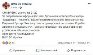 Конфликт возле Азовского моря: в ВМС подтвердили захват украинских кораблей спецназом России