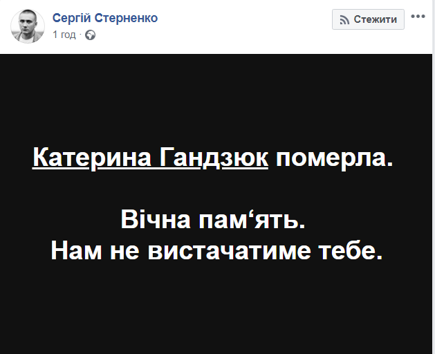 Смерть активистки Екатерины Гандзюк: что пишут в соцсетях
