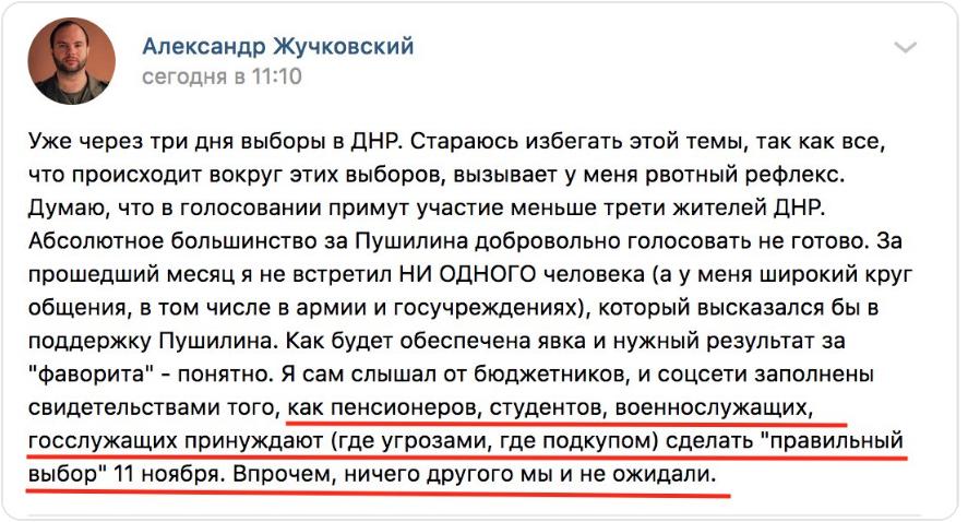 """Погрози та підкупи: бойовик """"ДНР"""" зробив зізнання про """"вибори"""""""