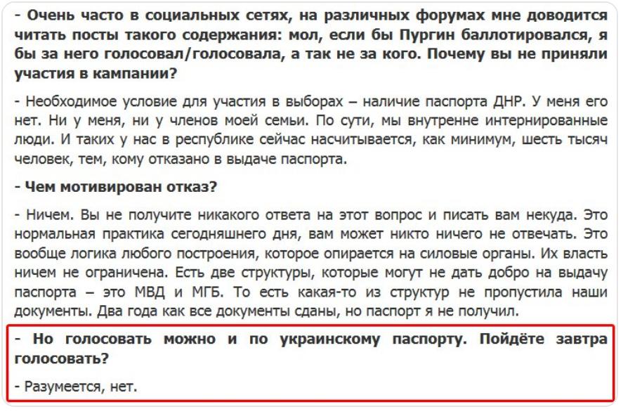 По украинскому паспорту: появился интересный факт о «выборах» главаря «ДНР»