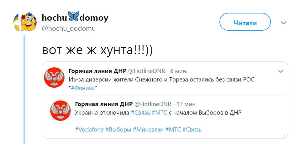 «Выборы» главаря «ДНР»: террористы заявили о «диверсии»