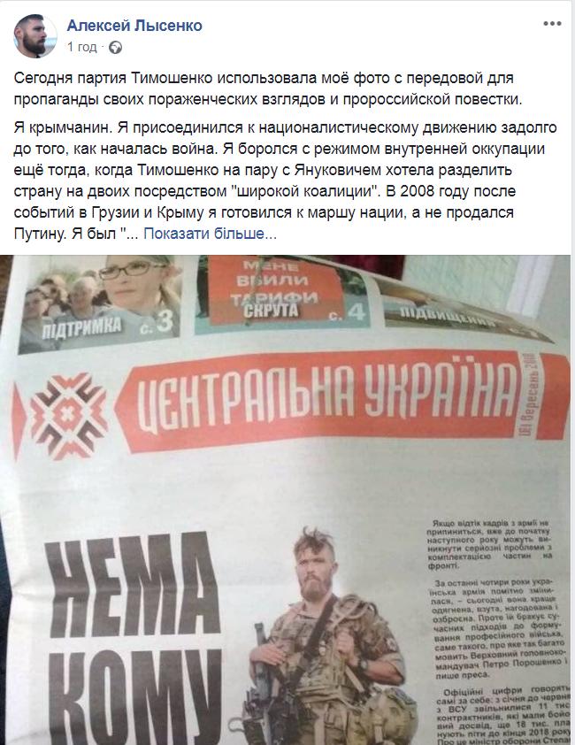Партия Тимошенко украла фото ветерана АТО: он выступил с жестким требованием