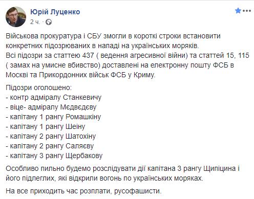 Атака на українських моряків в Азовському морі: опубліковано повний список нападників