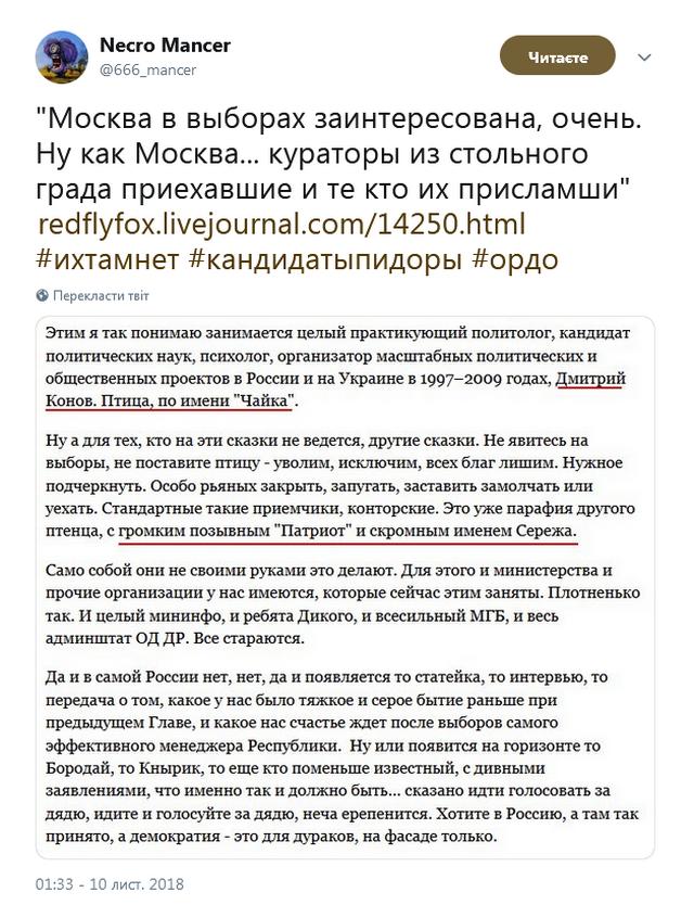 Названы имена кураторов Кремля, которые контролируют «выборы» на Донбассе