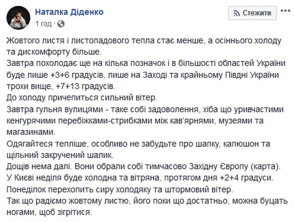Одевайтесь теплее: синоптик дала холодный прогноз погоды для украинцев
