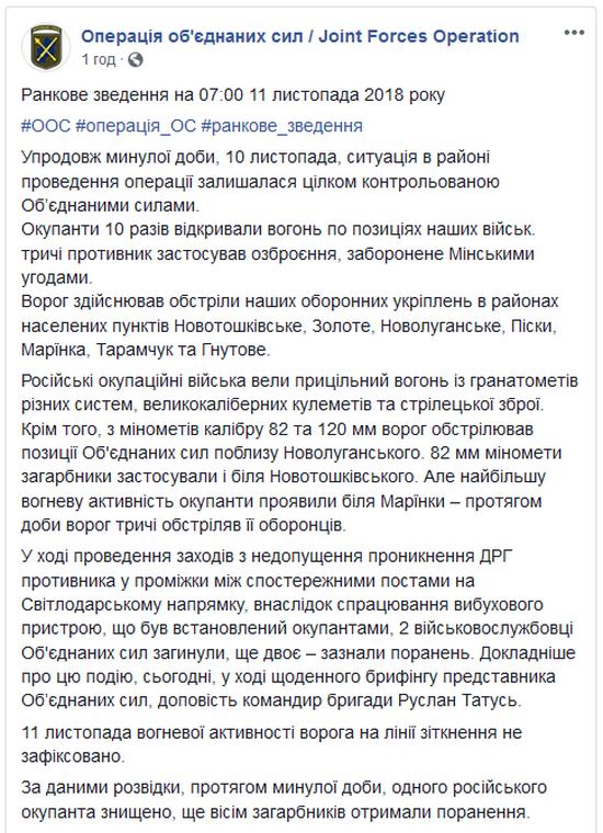 Война на Донбассе: оккупанты продолжают нарушать режим перемирия