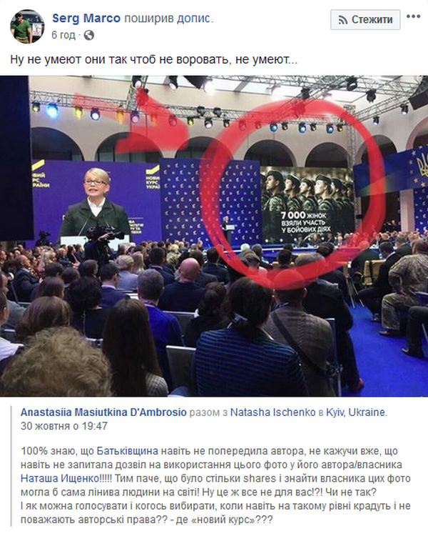 Партию Тимошенко поймали на очередной краже: опубликовано фото