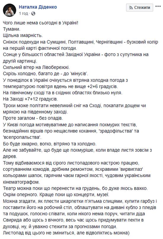 Погода в Україні: синоптик розповіла, в яких регіонах чекати на сніг