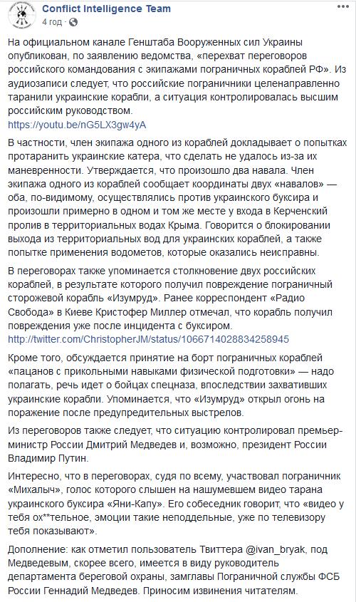 Військова атака біля Азовського моря: стало відомо, хто керував російськими військовими