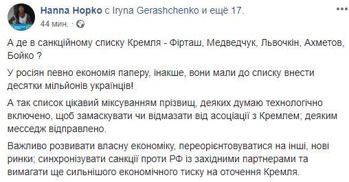 Какое горе: украинцы из санкционного списка начали отвечать Кремлю
