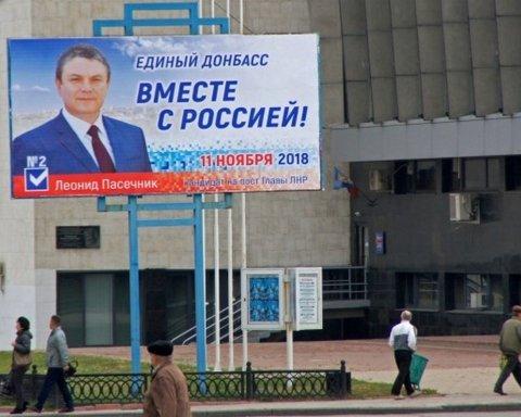 Организаторов «выборов» на Донбассе ждут новые санкции: в ЕС приняли решение