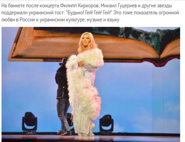 Повалий устроила шоу в Кремле, в России сделали провокационное заявление