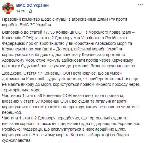 Росія атакувала Україну біля Азовського моря: всі подробиці, фото та відео