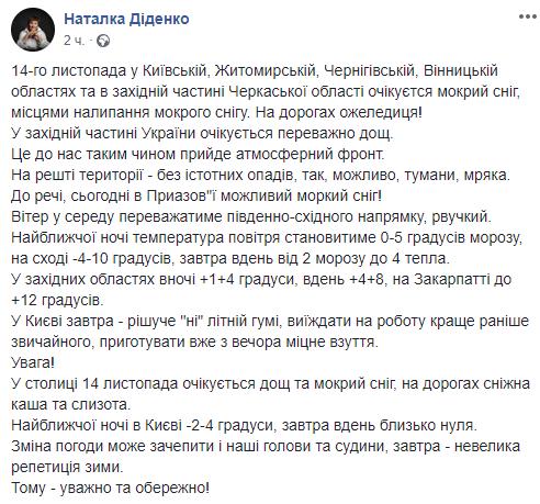 Київ і п'ять областей: синоптик розповіла, де в Україні піде сніг