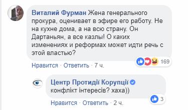 Жена Луценко возмутила украинцев феерическими заявлениями: видео