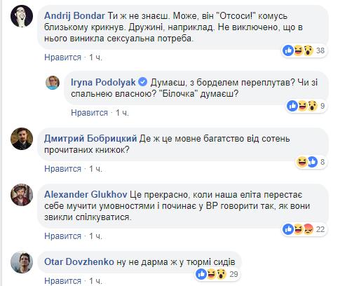 Як Луценко лаявся в Раді з депутатами: з'явилося відео